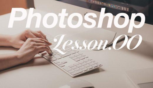 初心者がAdobePhotoshopを始める方法~独学の手順・最初に勉強すべきこと~