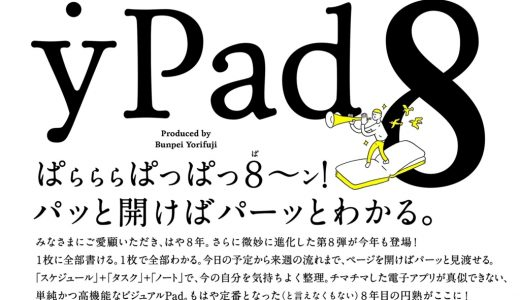 忙しいクリエイターにオススメ!最強のスケジュール管理ノート「yPad」を紹介します