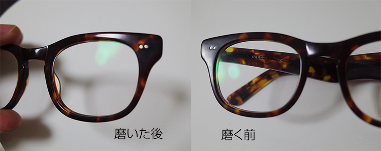 眼鏡の白い汚れを磨き落とす前と後の比較