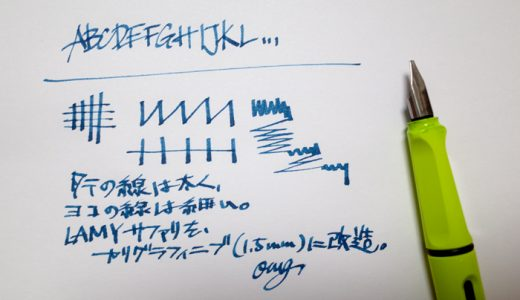 LAMYサファリをカリグラフィペンに改造していきましょう【万年筆】