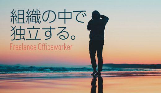 会社を辞める前に「独立したつもり」で仕事をすると色々捗る。