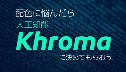 ブロガー必見!配色を決めてくれる人工知能【Khroma】がスゲーー!!