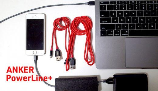 Anker PowerLine+が最高すぎて充電ケーブルを全部買い替えました!