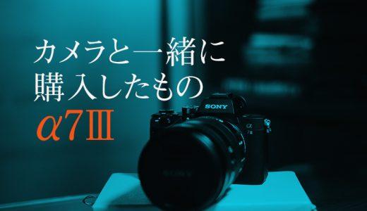 カメラ初心者がα7Ⅲと一緒に購入したアクセサリ類を紹介!
