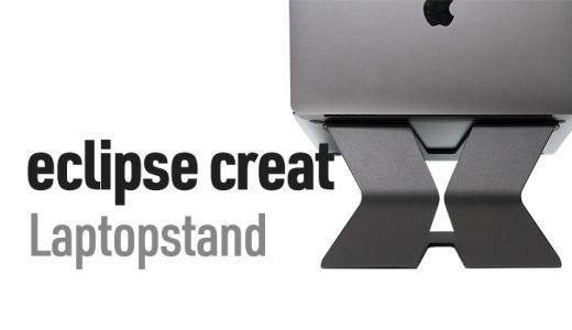 macbookに超おすすめ!eclipse creatのパソコンスタンド購入レビュー