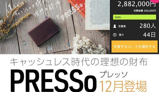 コンパクトなお財布PRESSo(プレッソ)を支援。コンセプトに共感しました!