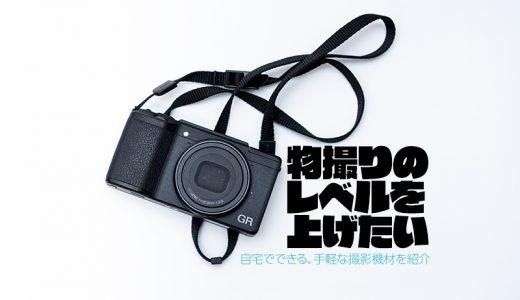 予算1万円!物撮りのレベルが上がる撮影スタンドと激安ストロボを紹介