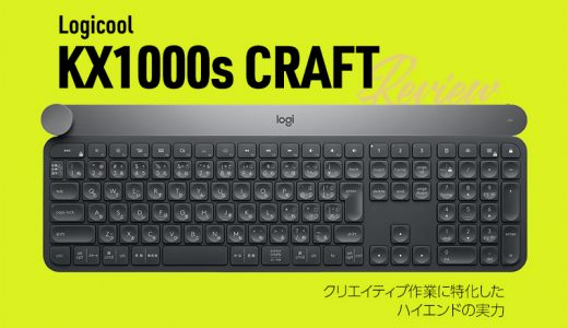 ロジクール KX1000s CRAFTレビュー|クリエイティブに特化したハイエンドの実力[PR]