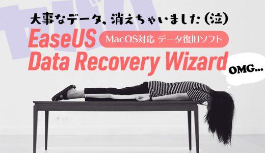 【無料】Macで使えるデータ復旧ソフトを紹介|EaseUS Data Recovery Wizard