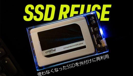 古いPCのSSDを再利用!外付けSSDとして活用する方法