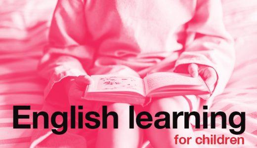 【0〜2歳】わが子の英語教育をスタート。遊びながら学べる教材を紹介!