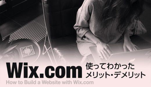 【サンプルあり】Wix.comで無料のウェブサイトを作ってわかったメリットとデメリット