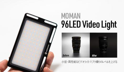 ビミョーなブツ撮りが確実にワンランクアップする「MOMANビデオライト」レビュー