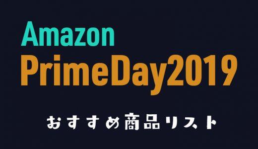 Amazonプライムデー2019個人的狙い目リスト|anker製品はハズレなしでおすすめ!
