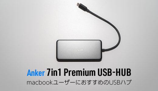 Macbook用USBハブ探しの旅、終結。Anker 7-in-1 プレミアム USB-Cハブ【レビュー】