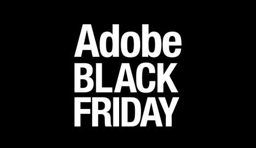 Adobeがブラックフライデーセール開催!Amazonよりも安く購入できる方法も紹介します!