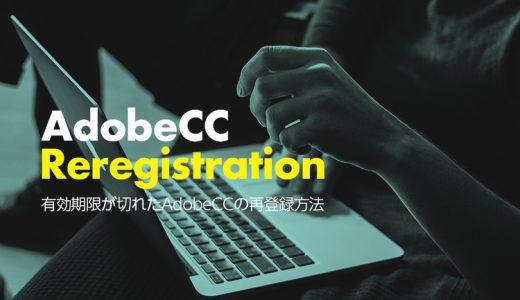 有効期限が切れてしまったAdobeCCの更新方法【アカデミック版をたのまなでお得に購入】