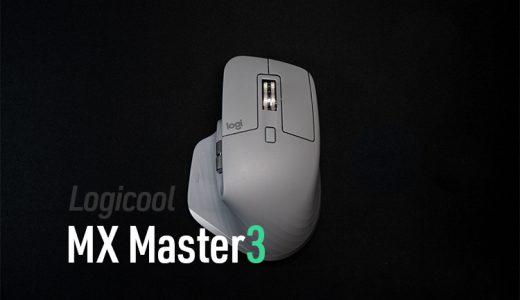 Logicool MX Master3レビュー|高性能マウスがさらにレベルアップして帰ってきた!【前作との比較も】