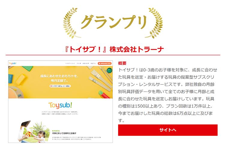 一般社団法人日本サブスクリプションビジネス振興会HPより