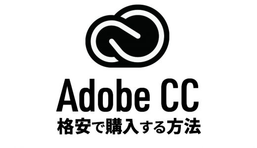 Adobe CCを安く買うなら学生になれば解決!【社会人・商用利用OK!年間39,980円】